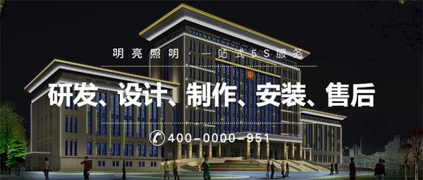 信阳市固始县检察院楼体亮化