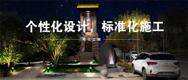 山西省晋城市南阳村村庄灯光亮化工程