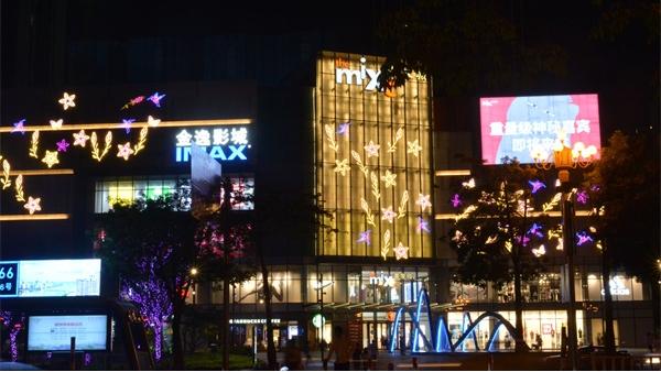 商业楼亮化工程让人们在夜间感受不一样的魅力