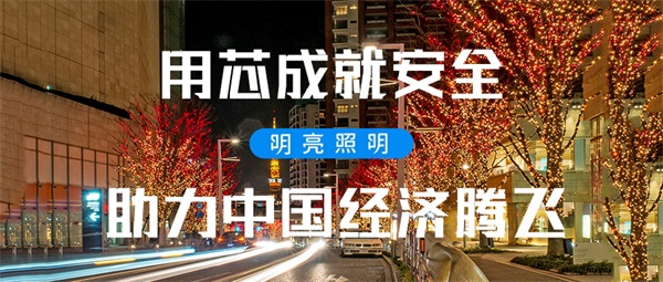 商业街灯光亮化打造独有的城市名片