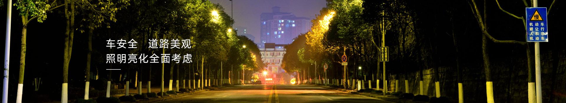 道路亮化照明,安全美观全面考虑