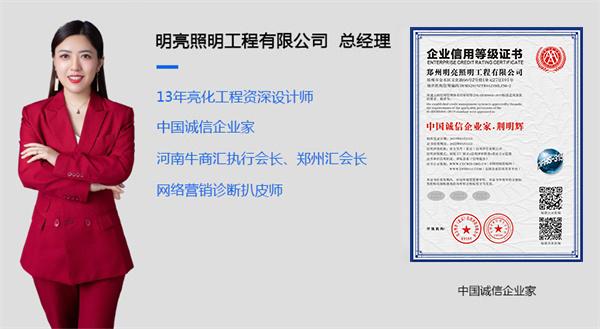 中国诚信企业家•荆明慧(辉)
