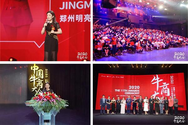 荣获第十一届中国电子商务十大牛商