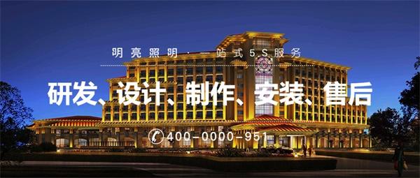 星级酒店亮化工程更好的展示酒店的魅力