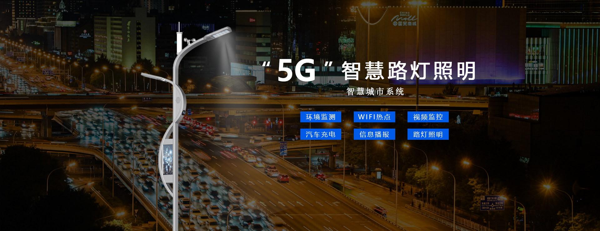 城市5G智慧照明系统