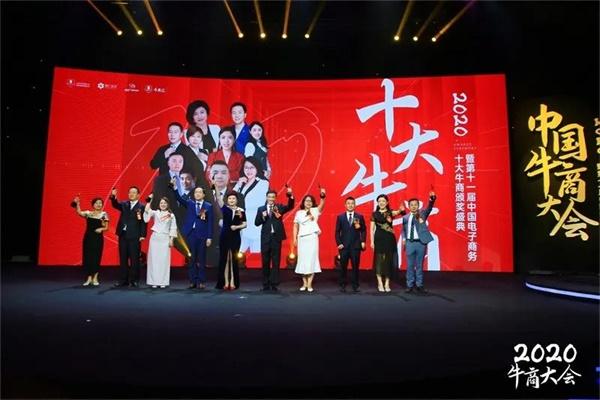 第十一届中国电子商务十大牛商合影留念