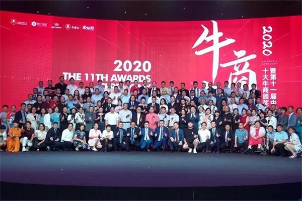 第十一届中国电子商务十大牛商、百强牛商合影留念