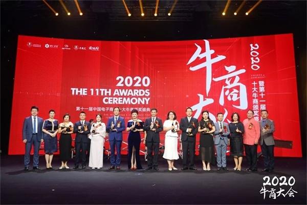 第十一届中国电子商务十大牛商合影