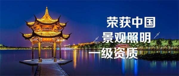 景观照明工程是城市经济发展的标志