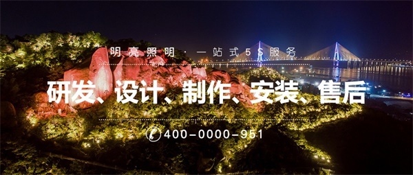 山体led灯光设计提升景区旅游时间