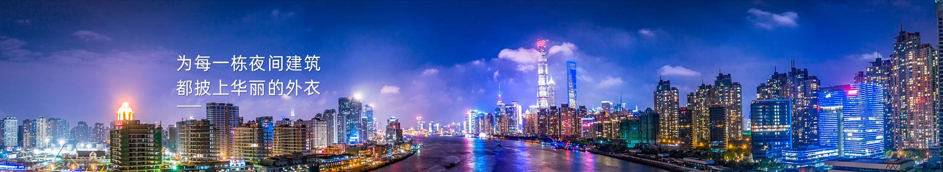 城市建筑夜间亮化工程