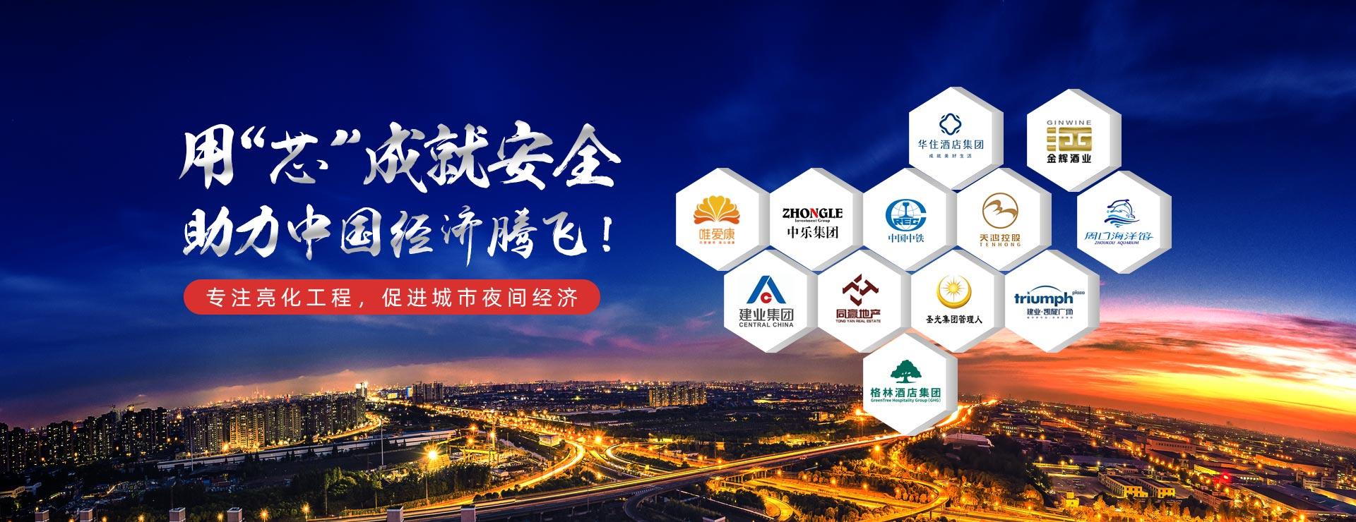 明亮照明,用芯成就安全,助力中国经济腾飞