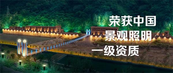 景区灯光亮化设计增强游客互动性