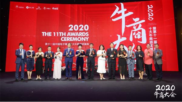 郑州明亮照明荣获第十一届中国电子商务十大牛商!
